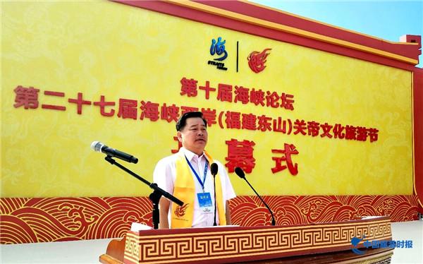 第十届海峡论坛·第二十七届海峡两岸关帝文化旅游节举办