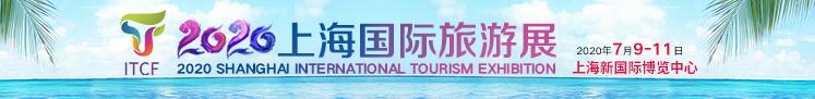 2020上海国际旅游展览会